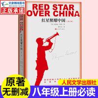 正版 红星照耀中国青少年版 新课标人教版八年级上册语文书指定名著 RED STAR OVER CHINA 中文版 埃德