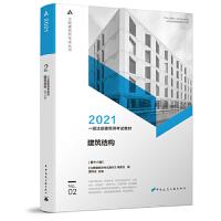 赠题库2020 一级注册建筑师考试教材(第十五版):2 建筑结构 注册建筑师考试丛书 建筑工业出版