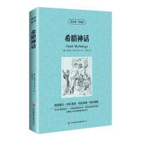 希腊神话故事 Greek Mythology 施瓦布英汉双语对照版 正版希腊神话故事集 读名著学英语世界经典名著英汉对照