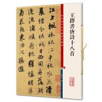 王铎书唐诗十八首(彩色放大本中国著名碑帖・第五集)