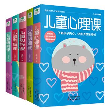 儿童成长系列套装5册(pdf+txt+epub+azw3+mobi电子书在线阅读下载)