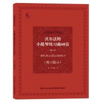 沃尔法特小提琴练习曲60首Op.45(练习提示)