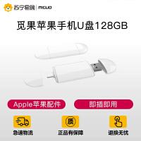 【苏宁易购】觅果miguo 苹果手机U盘128GB iPhone5/6 ipad优盘