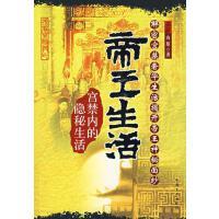 【旧书二手书8新正版】 帝王生活  9787500838524 向斯 工人出版社