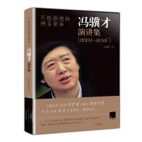 不能拒绝的神圣使命 冯骥才演讲集 (2001―2016) 冯骥才著