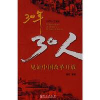 【二手书8成新】30年,30人 潘灯 外文出版社