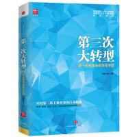 【二手书8成新】第三次大转型 李佐军 中信出版社,中信出版集团