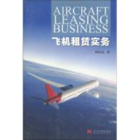 【二手旧书9成新】【正版现货】飞机租赁实务 谭向东 9787801707086 当代中国出版社