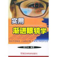 【二手旧书9成新】 实用渐进眼镜学 呼正林著 军事医科出版社 9787801215192