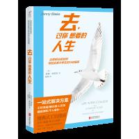 【二手旧书9成新】 去,过你想要的人生 (美)詹妮・布雷克 北京联合出版公司 9787550241930
