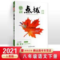 2020版 点拨 八年级语文下册人教版R版 荣德基名师点拔 特高级教师 初二8年级下册 语文 人教版