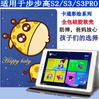 20190721002100954适用步步高家教机S3/S3PRO保护套9.7寸学生平板电脑S2防摔皮套壳