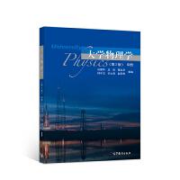 大学物理学(第2版)中册