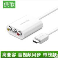 【支持礼品卡】绿联HDMI转AV线转换器电脑PS4小米大麦盒子连接电视机转换线1080P