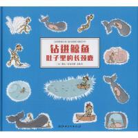 超凡想象力激发大书钻进鲸鱼肚子里的长颈鹿 (法)雅克・杜昆尼(Jacques Duquennoy) 著;余轶 译