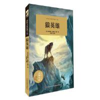 [二手旧书9成新],狼英雄(讲义气的大狼比利智战猛犬!),[加]欧内斯特汤普森西顿,9787553445526,吉林出