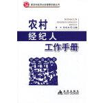 农村经纪人工作手册 新农村经济社会管理手册丛书