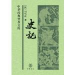 史记(中华经典普及文库·精装)