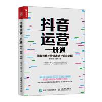 抖音运营一册通 视频创作 营销攻略 引流变现