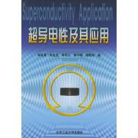 超导电性及其应用