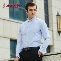 才子男装(tries)衬衫 男士秋季新品舒适百搭商务长袖正装衬衫