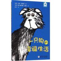 五星书坊:一只狗的幸福生活 英典图书专营店