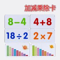 儿童小学生九九99乘法口诀表幼儿宝宝早教学习数学口算题卡片教具