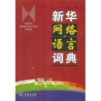 新华网络语言词典 汪磊 商务印书馆