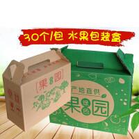 苹果礼盒纸箱批发 水果箱包装盒鲜果礼盒苹果橙柑桔快递纸箱5-10斤纸盒批发定制 (约5斤)27*13*21cm