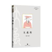 大禹传 四川历史名人丛书.传记系列 李德书 天地出版社