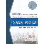 深海结构与船舶设备 余建星,苗春生,赵立财,冯岩 9787561858158