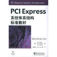 PCI Express系�y�w系�Y����式滩�[美]布�_科 著;田玉敏 �g9787121017940【正版��籍,可�_�l票】