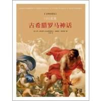 100名画:《古希腊罗马神话》