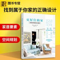正版 更好住的家完美住宅的设计准则 家居装修书籍 住宅结构户型改造空间布置技巧软装设计 家装设计效果图 室内装潢装修设计