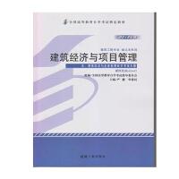 【正版】自考教材 自考 02447 建筑经济与项目管理(建筑经济与企业管理) 2013年版 机械工业出版社