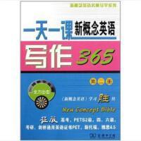 一天一课写作365(第二册)新概念 商务印书馆