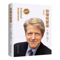正版 非理性繁荣(第三版 新版) 2013年度诺贝尔经济学奖得主代表 关注股票、房地产和*市场投资的人要阅读这本书