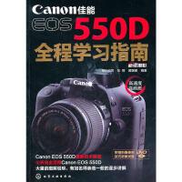 【正版直发】佳能EOS 550D全程学习指南(附光盘) 新锐摄影 等