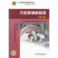 11-029 职业技能鉴定指导书 职业标准?试题库 汽轮机辅机检修(第二版)