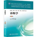 诊断学(第三版/成教专科临床)