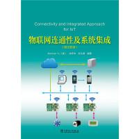 物联网连通性及系统集成(英汉双语)Connectivity and Integrated Approach for Io