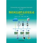 物联网连通性及系统集成(英汉双语)Connectivity and Integrated Approach for I