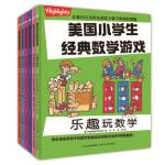 美国小学生经典数学游戏(套装共6册)