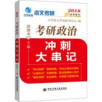 2018 金榜图书 考研政治冲刺大串记