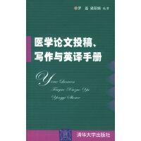 医学论文投稿、写作与英译手册