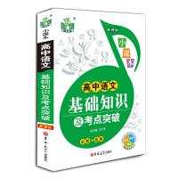状元龙小课本:高中语文基础知识及考点突破(必修。选修)(新课标)