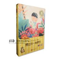 原装正版 博比的一角硬币--真情感恩篇(1书+1CD) 注音彩绘本 儿童童话故事