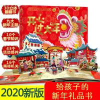 现货发售 2020新版开心过大年立体书 欢乐中国年过年啦3d立体书籍 民俗中国传统节日故事3d绘本 启蒙早教幼儿园老师