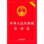中�A人民共和��公司法・��用版
