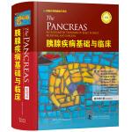胰腺疾病基础与临床:原书第3版